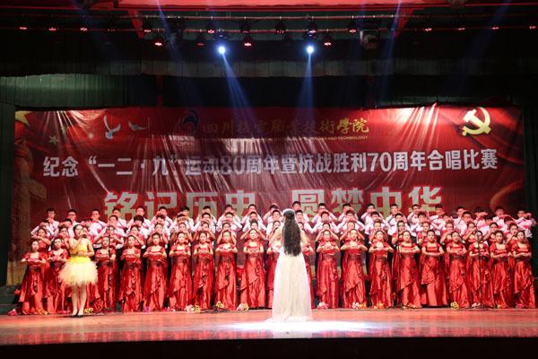程系学生党支部合唱《天耀中华》、《歌唱祖国》-学院举行红歌合唱